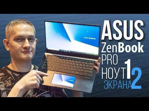 Asus Zenbook Pro – ЭКРАН ВМЕСТО ТАЧПАДА!
