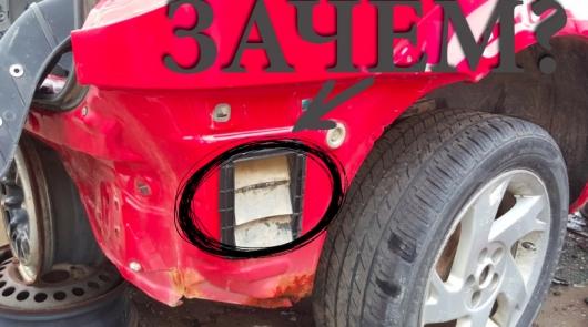 Для чего на автомобиле сделаны эти отверстия под задним бампером?