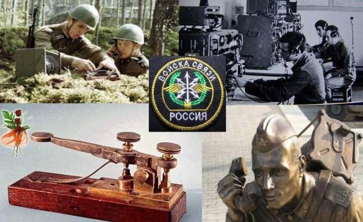 В России 20 октября отмечают День военного связиста