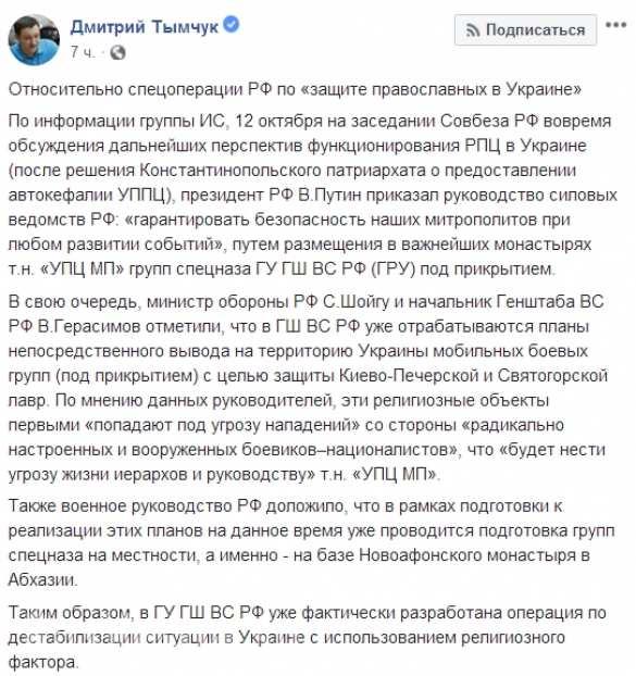Путин бросит спецназ на Киев?