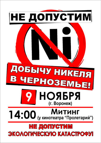 9 ноября митинг