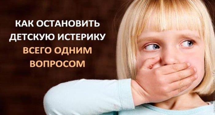 Остановить детскую истерику …