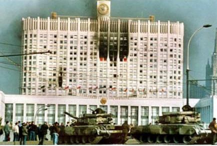 Октябрь 1993 года