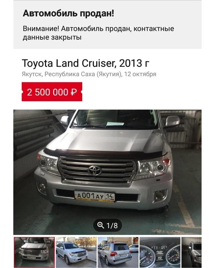 Сказано-сделано! Мэрский крузак 2013г ушел с молотка за 2,5 млн.руб