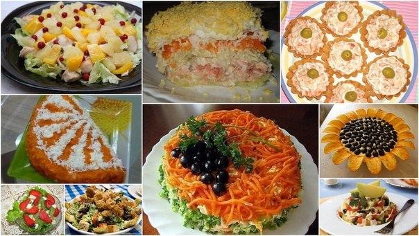 20 лучших салатов для праздников