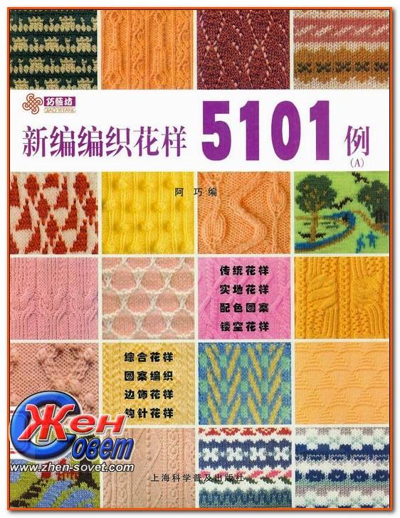 (5101 узоров вязания)