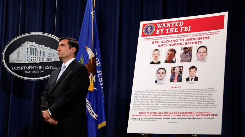 «Западная шпиономания»: на чём основано обвинение США семерых российских граждан в кибератаках на Америку и Европу