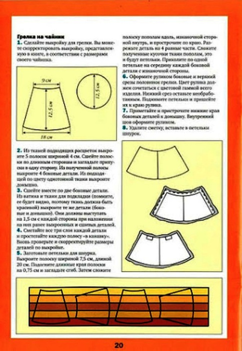 прихватка-грелка-на-чайник-лоскутное-шитье-инструкция-2 (483x700, 107Kb)