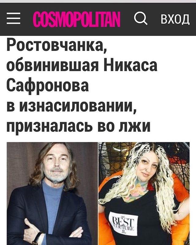 Девушка, обвинявшая Никаса Сафронова в изнасиловании, призналась, что соврала