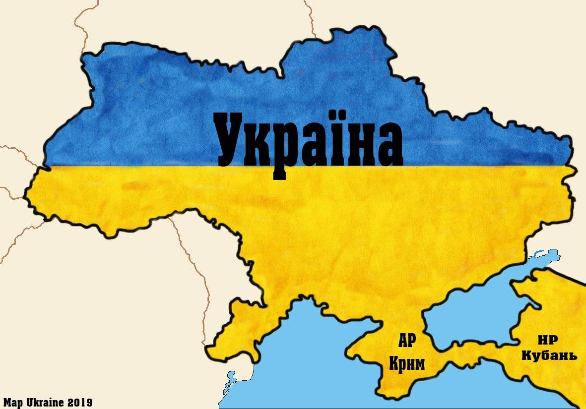 Сыграть за Украину