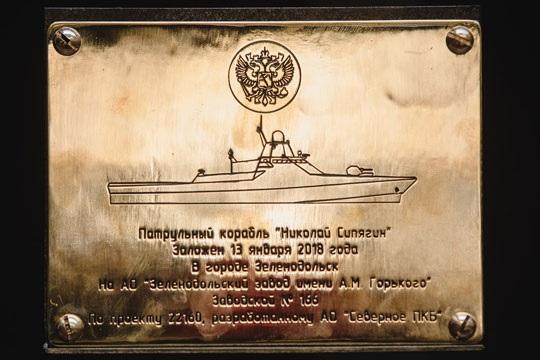 """Заложен патрульный корабль """"Николай Сипягин"""""""