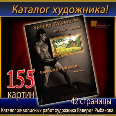 Каталог живописных картин художника Валерия Рыбакова. Продажа каталога напрямую у художника.