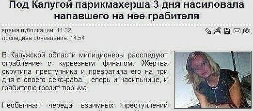 Женщина 3 дня  насиловала  грабителя