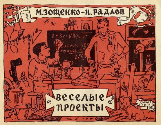 Веселые проекты (тридцать счастливых идей). 1928 год