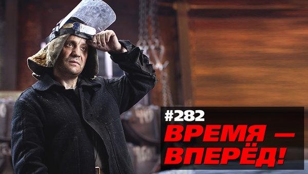 """Россия меняется: закрывается последний мартен. """"Время - вперёд"""" №282"""