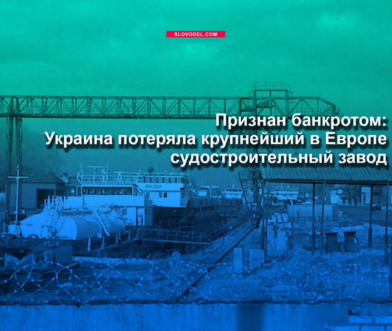 Признан банкротом: Украина потеряла крупнейший в Европе судостроительный завод