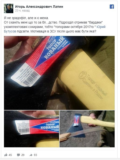 Зрада: На вооружение украинс…