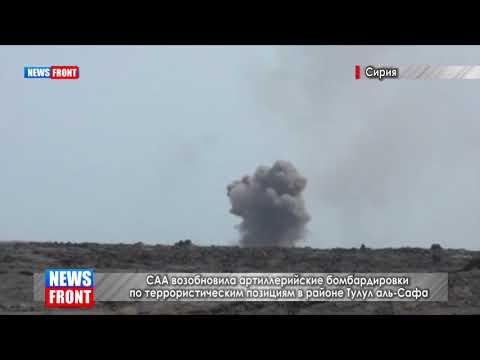 Сирия продолжает зачистку Ас-Сафы от боевиков ИГИЛ