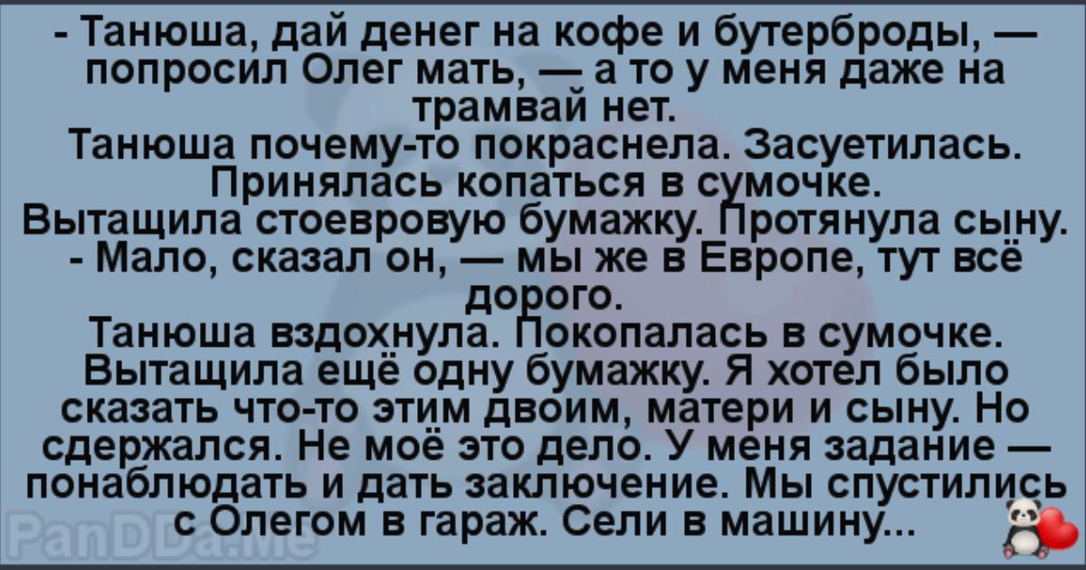 — Мне в бордель бы, — ответил Олег, — я слышал, у вас тут где-то в центре есть целая улица с этими заведениями. Я от неожиданной просьбы чуть не въехал в закрытые ворота…