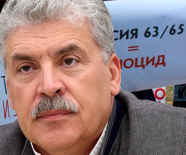 Грудинин: «Единая Россия» не верила, что народ встанет против пенсионной реформы