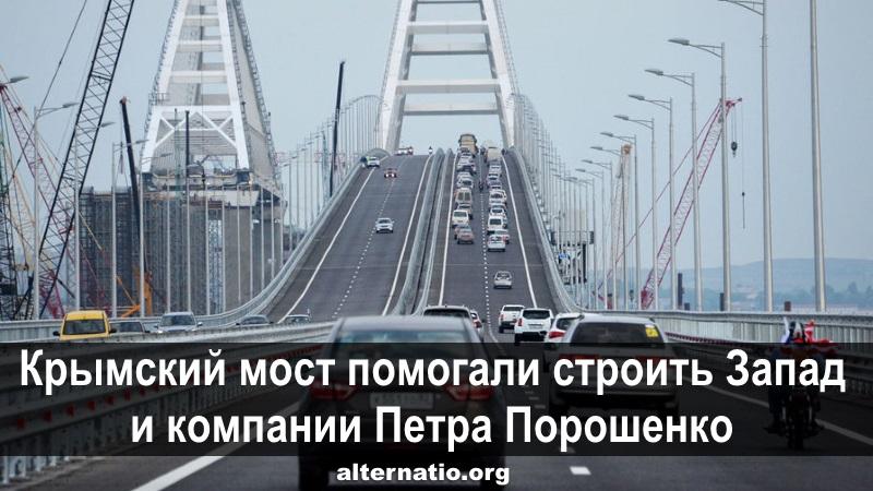Крымский мост помогали строи…