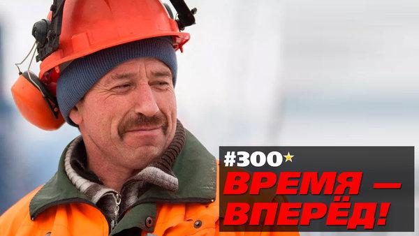 """Всё что нужно знать о вывозе российского леса в Китай. """"Время - Вперёд!"""" №300"""
