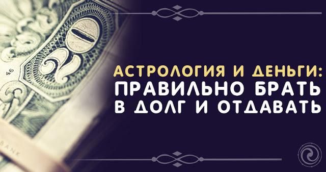Астрология и деньги: правильно брать в долг и отдавать