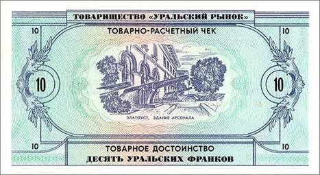 10 франков. Оборотная сторона. Арсенал в Златоусте. Построен в 1825—1833 годах по проекту архитектора Посникова. Изначально использовался не только как арсенал, но и как заводская библиотека, позднее превратился в крупный музей.