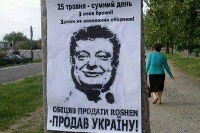 «Обещал продать Roshen – продал Украину»: Листовки в Киеве к 3-летию избрания Порошенко