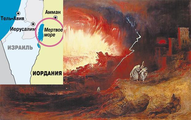 Российские исследователи нашли Содом и Гоморру