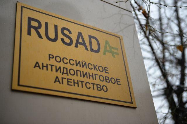 РУСАДА и WADA договорились о совместной работе по ряду направлений