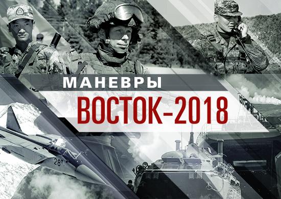 """""""Восток-2018"""". Начало"""