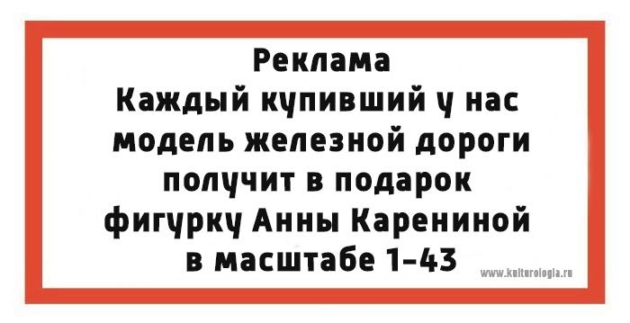 Юмористические открытки на тему романа «Анна Каренина»