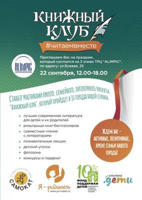 Волгоградцев приглашают принять участие в проекте «Книжный клуб»