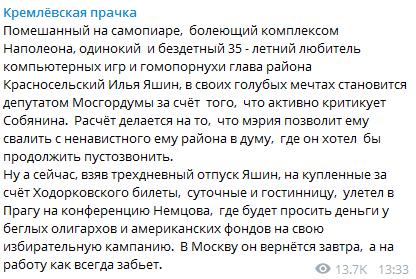 Выкормыши Запада. Как Гудков, Касьянов и Яшин «борются с режимом» на деньги Запада