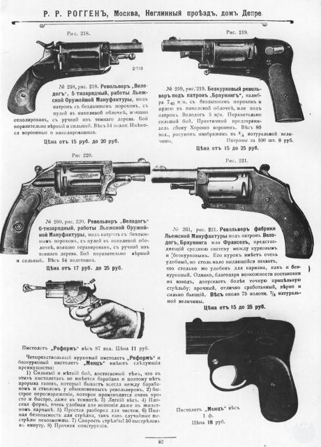 Граждане и оружие: Как власть разоружала народ с 1917 по 2012