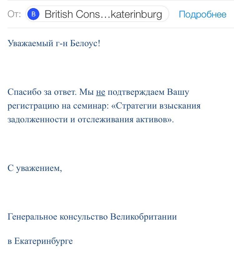 Британцы продолжают устраивать в Ельцин Центре встречи «для своих»