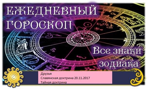Гороскоп на 21 ноября
