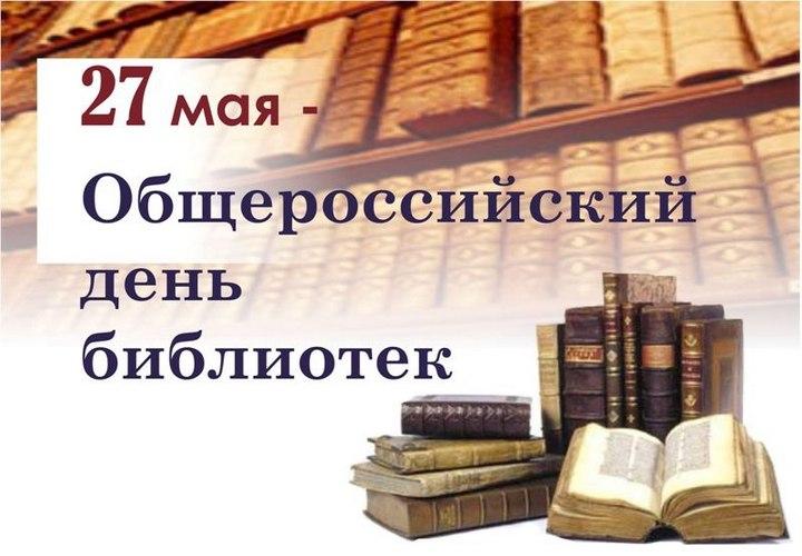 ПРАЗДНИКИ -27 мая