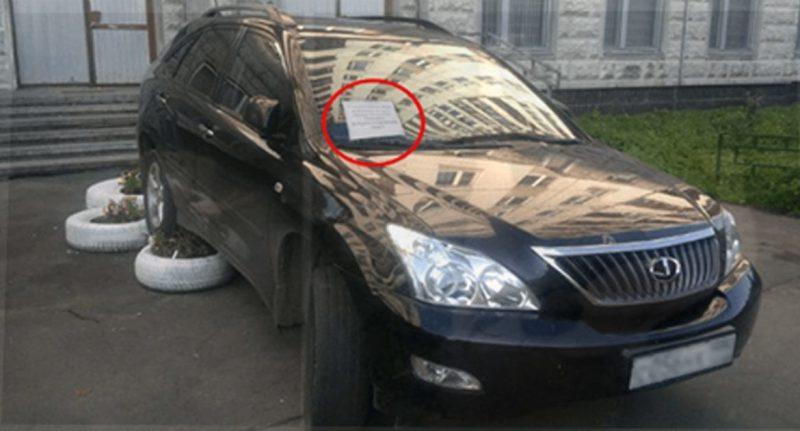 Мужчина нашел записку прикрепленную к машине и отнес в полицию