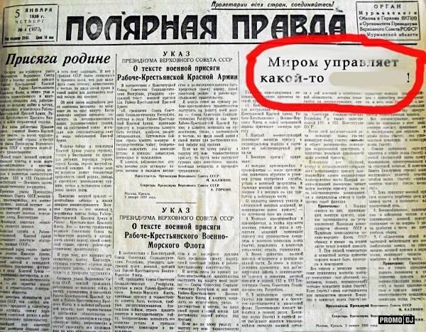 Информационные войны. Образ США в советской периодической печати 30-40 гг. ХХ века
