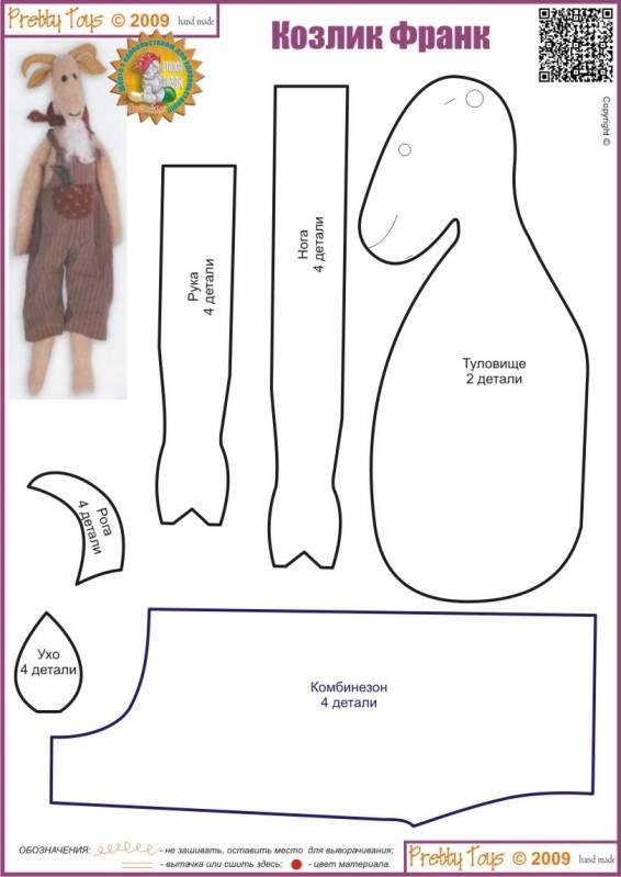 Wonderweirded животных Plushies Шаблоны Рекомендуемые: Как сделать мягкую игрушку Goat Plushie, печати Структура игрушек Коза Craft на довольно игрушек Козлик Франк