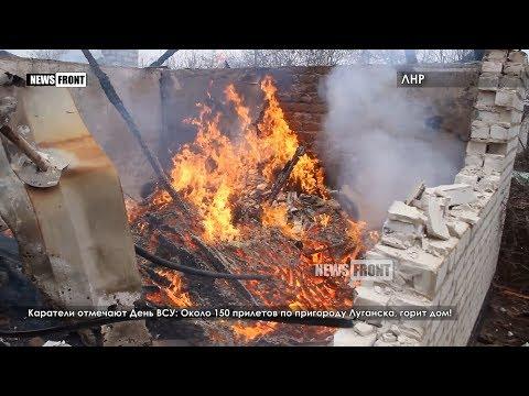 Каратели отмечают День ВСУ: Около 150 прилетов по пригороду Луганска, горит дом