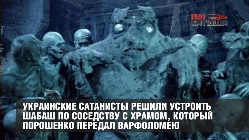 Чертовщина по-киевски: украи…