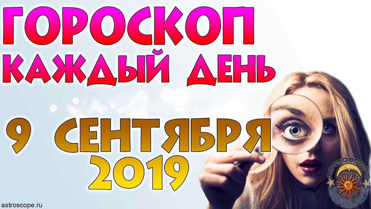 Гороскоп на 9 сентября 2019