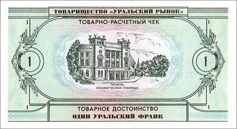 Уральские франки 1993 года