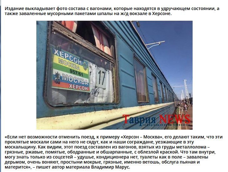 Украинский поезд в Москву назвали грудой металлолома с пьяными проводниками»