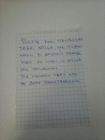 """В Челябинской области взрослые дети оставили отца с запиской """"он нам не нужен"""""""