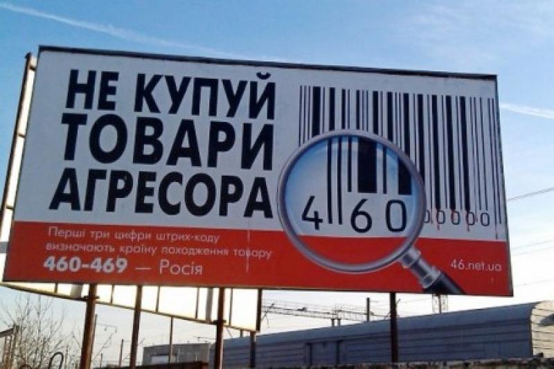 «Путин, купи пиво!» Украина хочет увеличить торговый оборот с оккупантом