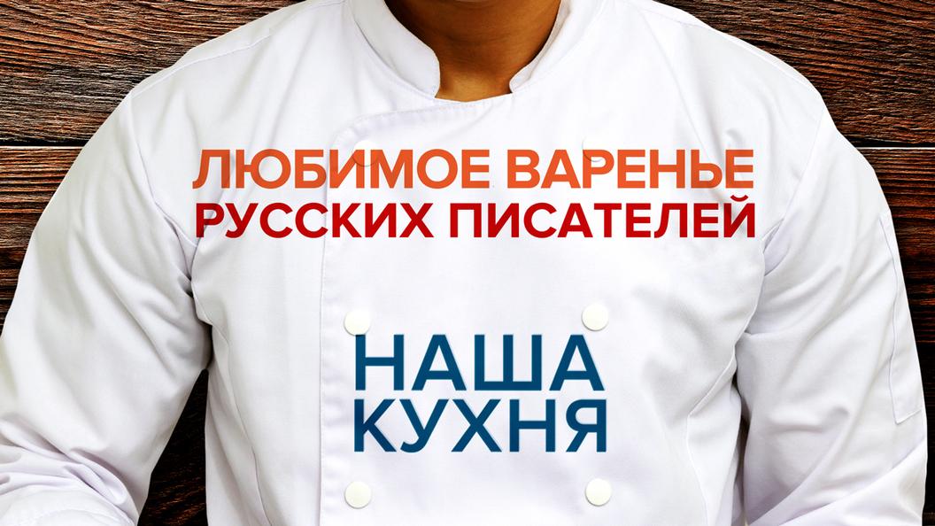 Наша Кухня. Любимое варенье русских писателей